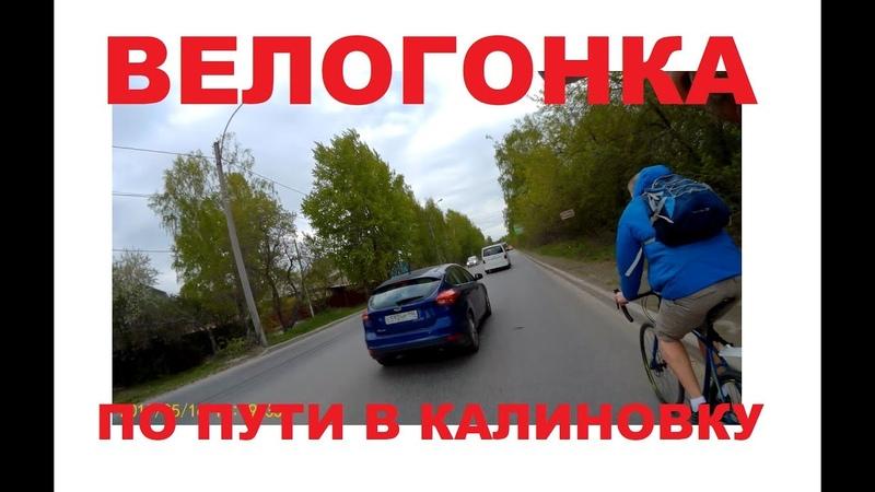 Велокурьер, шоссер, и велогонка в сторону Берёзовского.