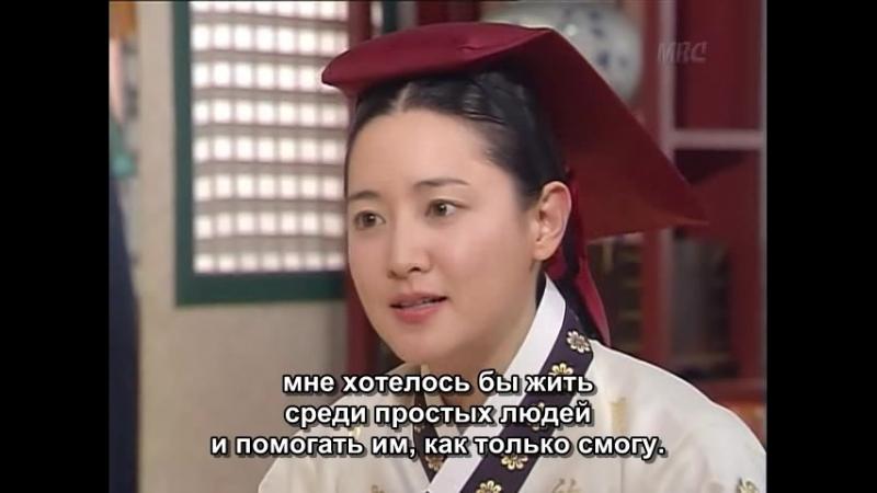 Жемчужина дворца / Великая Чан Гым / Dae Jang Geum / A Jewel in the Palace 54 серия (субтитры)