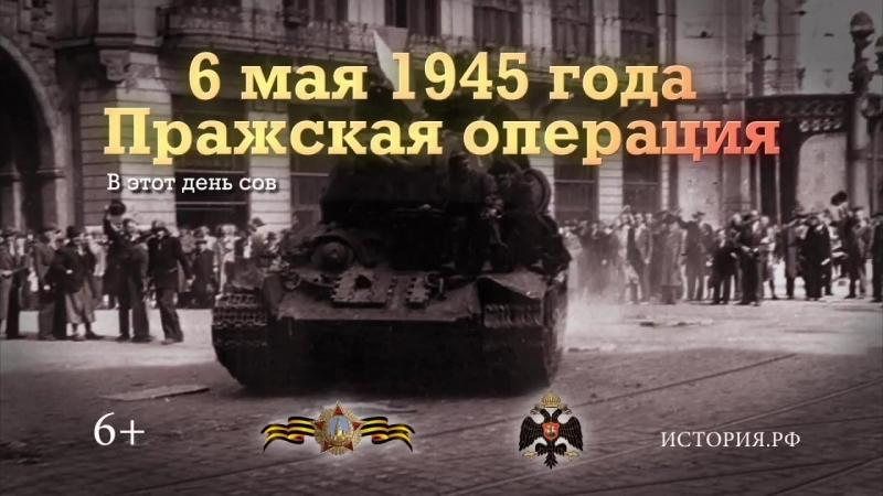 6 мая 1945 года Пражская операция