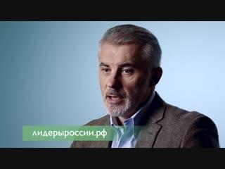 Наставники о Конкурсе Лидеры России. Вадим Дымов, основатель компании Дымов