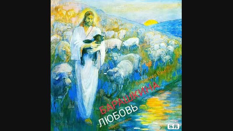 Барашкина любовь Владимир Рэм mp4