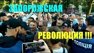 Запорожская революция !!! Или мы их, или они нас !!! Вставай Украина !!!
