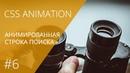 CSS Animation 6. Анимированная строка поиска || Уроки Виталия Менчуковского