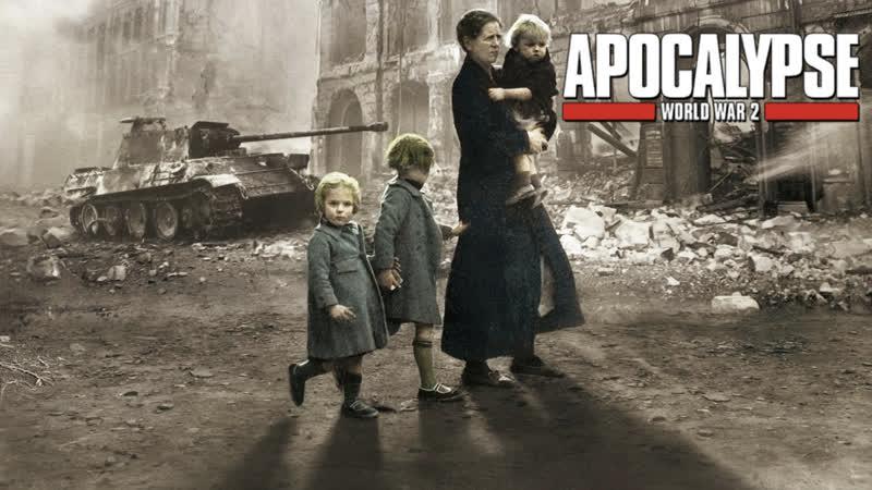 Апокалипсис: Вторая мировая война