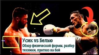 Бой Усик Белью обзор физической формы разбор техники боя прогноз на бой