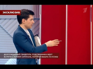 Пусть говорят - Родственники ждут встречи с Юлией Скрипаль 04/04/2018