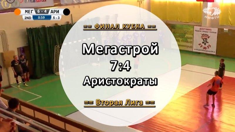 Мегастрой 7 4 Аристократы Обзор финала Кубка Второй Лиги 17 18