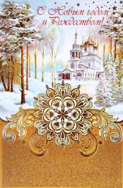 Днем рождения, православная открытка с рождеством христовым своими руками