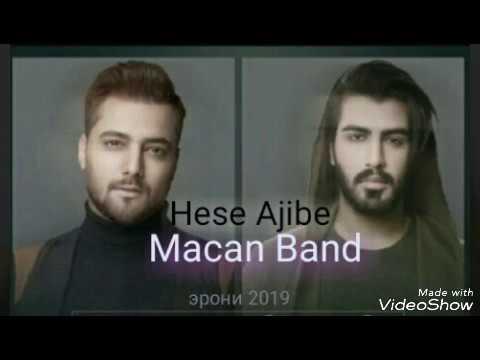 Macan Band Hese Ajib эрони 2019