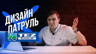 #5 ДИЗАЙН ПАТРУЛЬ. РЕЦЕНЗИЯ НА САЙТ TEZTOUR Moscow Digital Academy