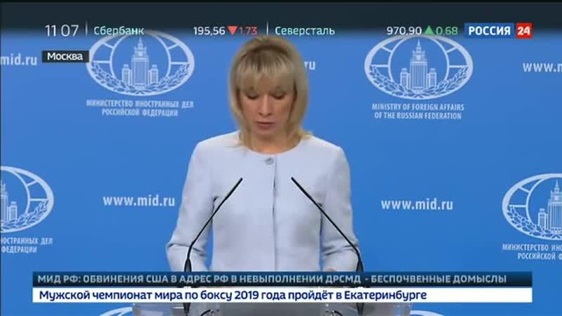 МИД РФ ответил на ультматум США по ДРСМД!