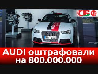 AUDI оштрафовали на миллиард  видео обзор авто новостей