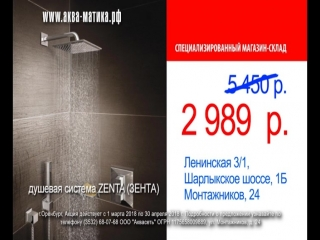 """Фантастическая акция в магазинах """"акваматика""""! душевая система zenta - 2 989 руб.!"""