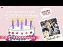 [KOCOWATALK] ♥With The EastLight.♥ Let's Decorate a Cake for KOCOWA's Birthday!
