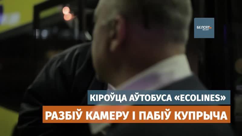 У Кіеве пабілі аператара Беларускага Свабоднага тэатру