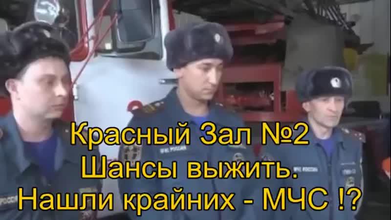 """""""Зимняя Вишня"""" Красный Зал - Шансы выжить. Нашли крайних - МЧС !؟"""