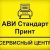АВИ Стандарт Принт - IT услуги