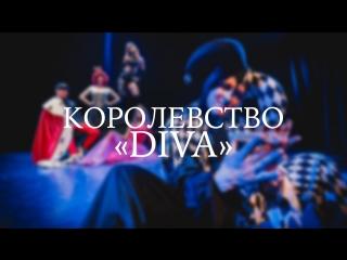 """4 КОРОЛЕВСТВА """"FORMA"""" Отчетный Концерт - БЛОК """"DIVA"""""""