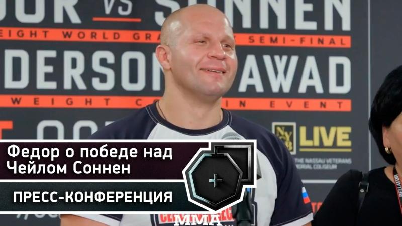 Федор Емельяненко пресс конфереция после победы над Сонненом FightSpace