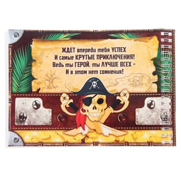 Открытка привет пираты
