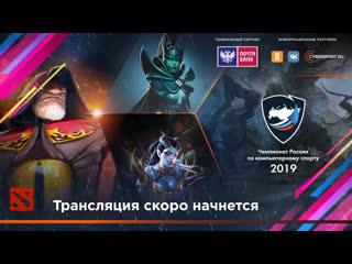 Dota 2   Чемпионат России по киберспорту 2019   Основной этап   Группы C и D