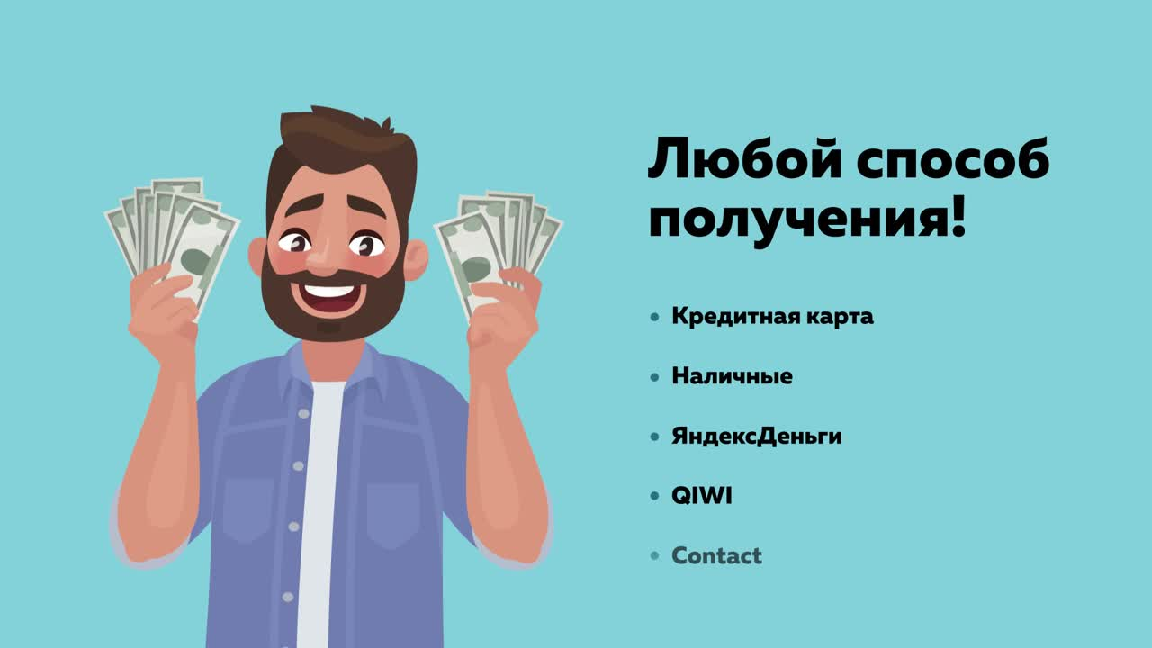 взять займ на сберкнижку без отказа онлайн