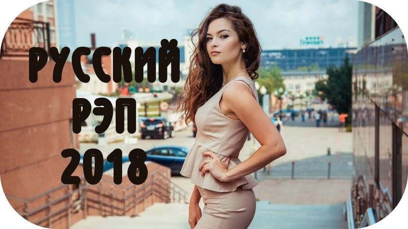 🇷🇺 Русский Реп 2018 2019 🎵 Лирика 2018 🎵 Русский Хип Хоп 2018 5 MaxiMusic