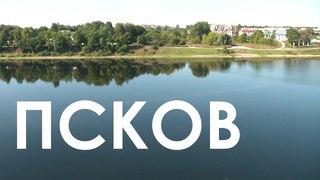 Псков 2015+ Москвариум+Михайловское+Изборск и много катаний на лодках
