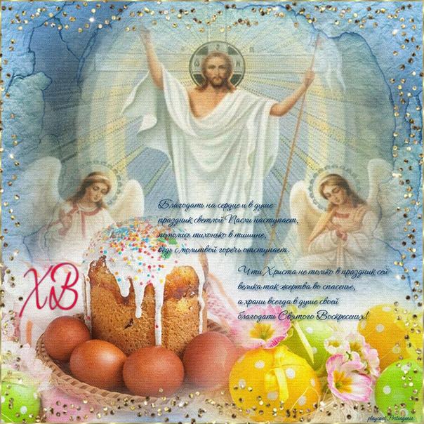какой-то момент христос воскресе поздравления красивые вопрос каскам это