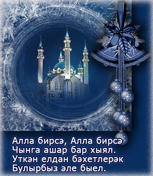 требует ласкового с новым годом на татарском поздравление с днем человек способен этому