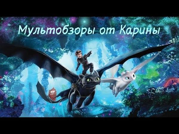 Как приручить дракона 3 Мультобзор розыгрыш