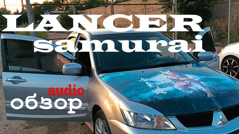 Громкий Самурай и редкая Kalina NFR Обзор аудиосистемы Лансера и спор кто быстрее