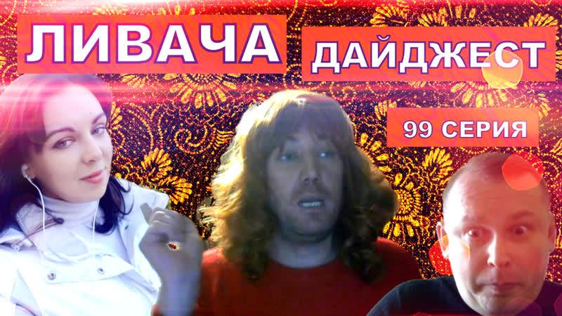 ЛИВАЧА ДАЙДЖЕСТ(99 серия)