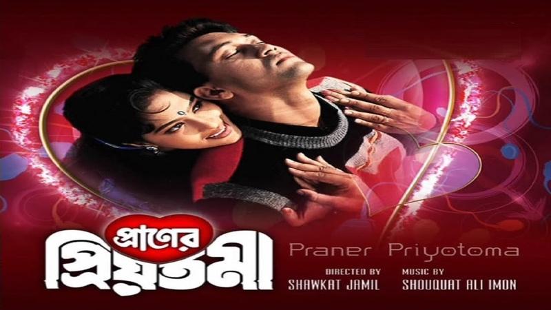 Misti O Duti Chokhe Kiser Vasha Shakil khan Popy Praner Priyotoma Andrew Kishore