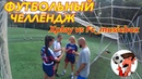 Футбольный челлендж на Наказание Leica club international Fc musicbox vs Xplay Смотрите на Табло