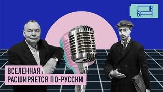 Космолог Сергей Шандарин оживляет астрофизика Александра Фридмана