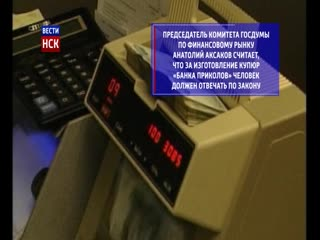 Депутаты Госдумы предложили запретить купюры банка приколов