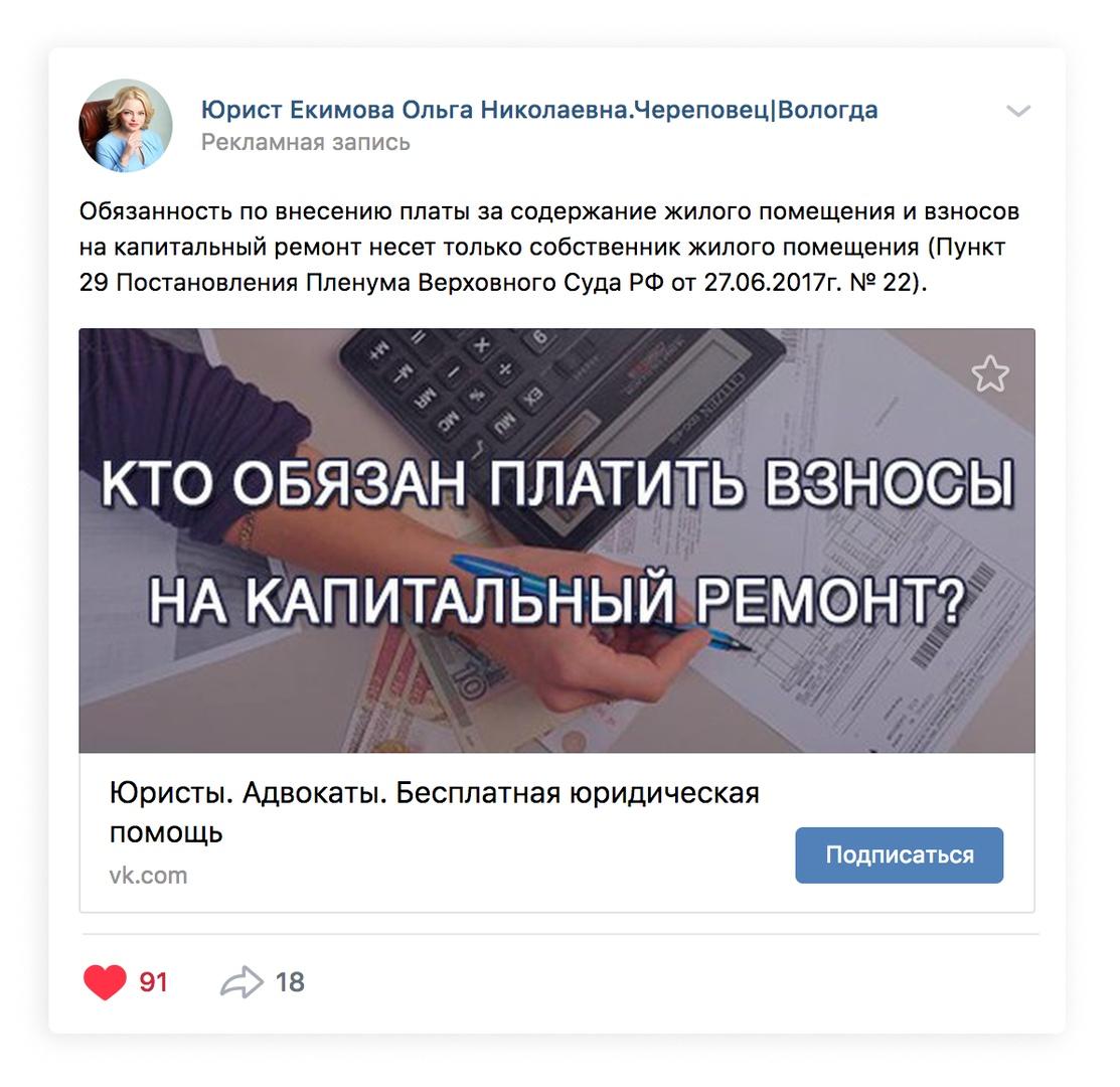 Как юрист Ольга Екимова ведёт бизнес ВКонтакте, изображение №18