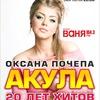 22 ФЕВРАЛЯ - ОКСАНА ПОЧЕПА / АКУЛА В GAUDI КИРОВ