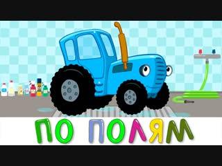 Синий трактор    ПО ПОЛЯМ - песня мультфильм для детей