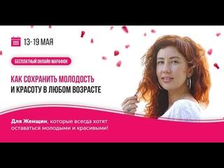 Марафон Возвращение естественной красоты / День 5 (17 мая 2019, 19 00 МСК)