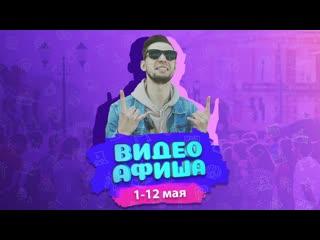 Куда сходить в Кирове Афиша на майские праздники