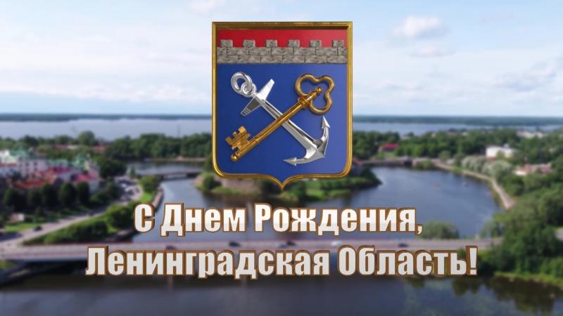 поздравление с днем ленинградской области коже белого или