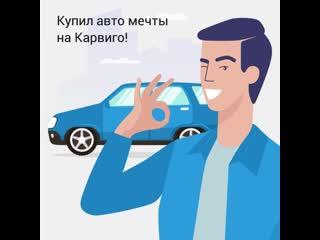 Купи авто на Карвиго