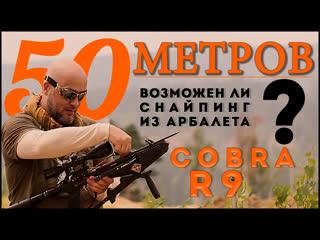 50метров возможен ли снайпинг из арбалет cаobra system r9