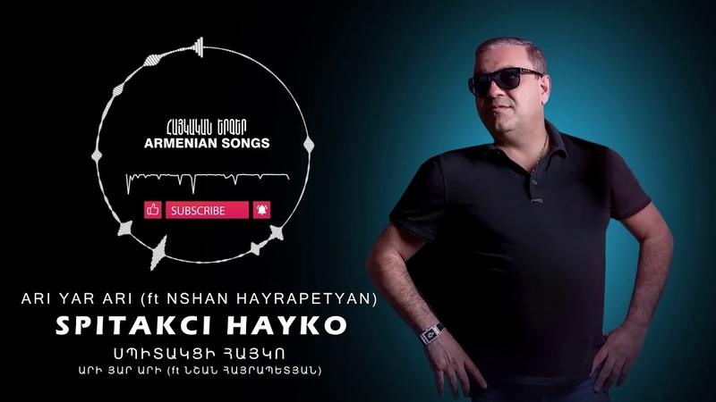 Spitakci Hayko ft Nshan Hayrapetyan - Ari yar ari