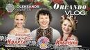 Концерти в США Орландо Олександр і Ольга Кварта та NELYA VLOG