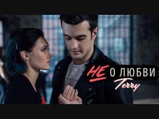 Terry - Не о любви (Премьера клипа, 2018)