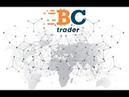 BC Trader от Bitclub от а до я