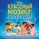 Классный Мюзикл. Каникулы (High School Musical 2) -русская версия- - 2007 - Люблю этой музыки миг